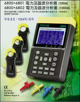 [电力分析仪]谐波分析仪PROVA6800+6802(1000A)