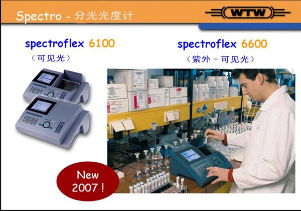 光度计SpectroFlex