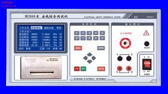 四合一安规综合测试仪MS-2000