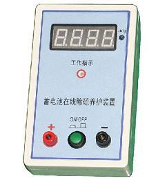 在线蓄电池除硫养护装置