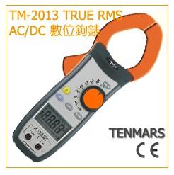 AC/DC数字钳形电流表钳表TM-2013