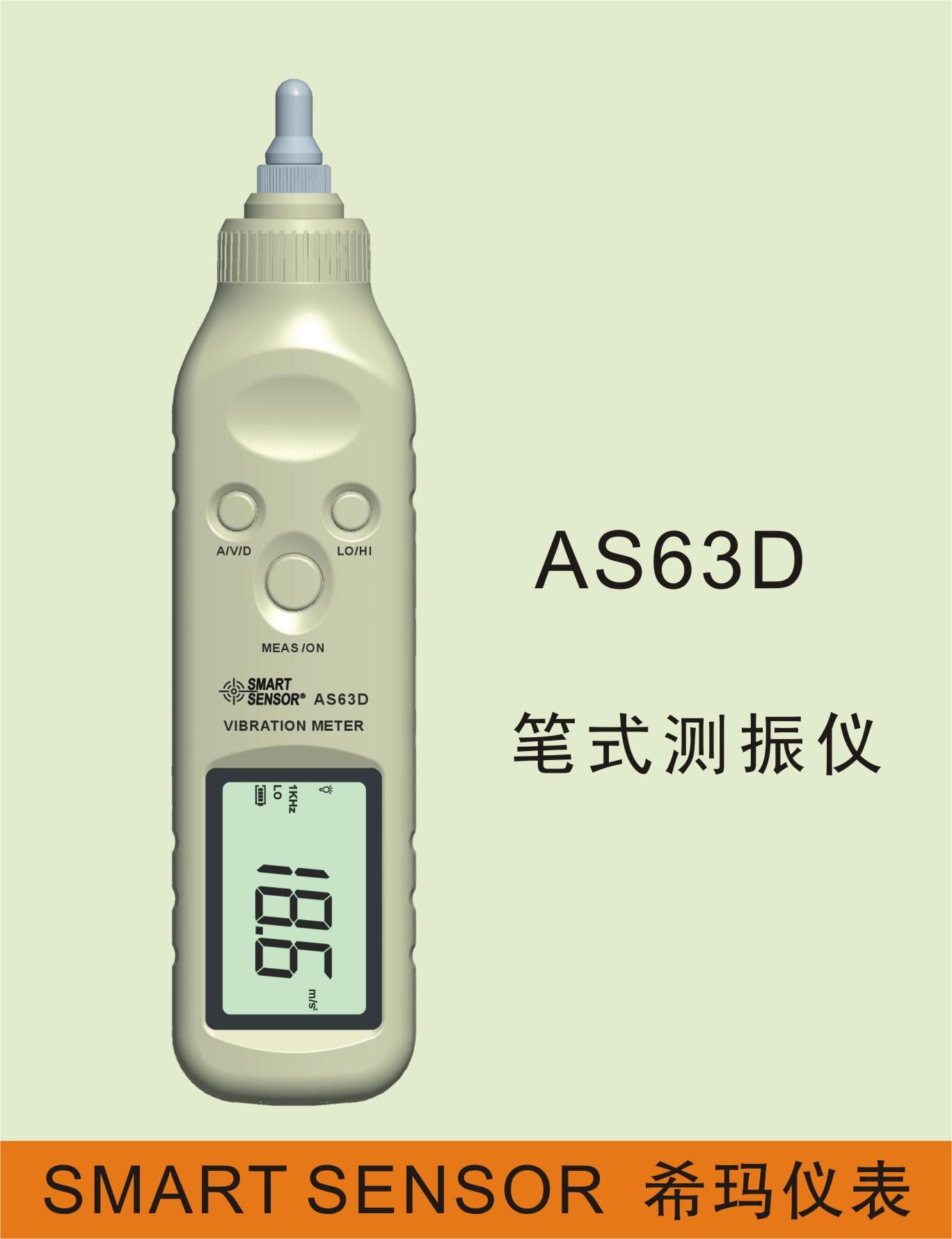 笔试测振仪AS-63D