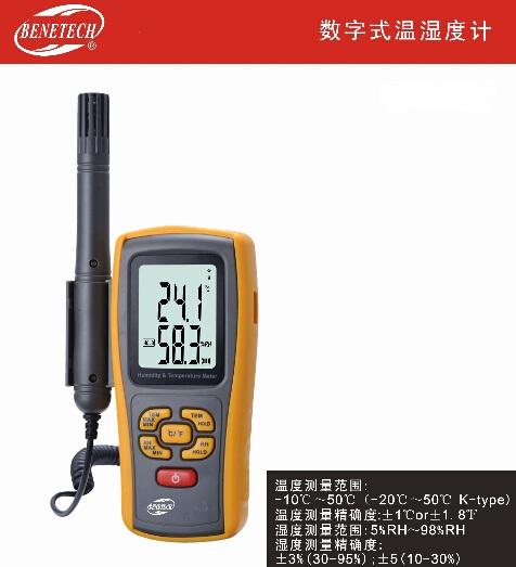 数字式温湿度计BZGM-1361