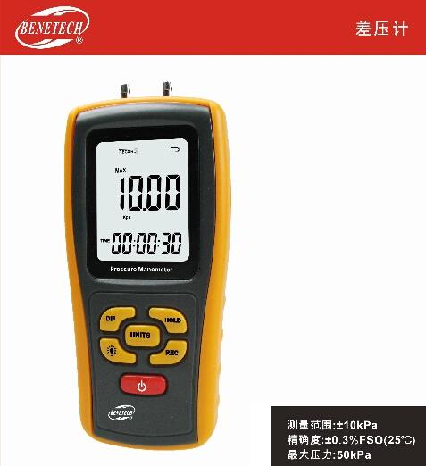 差压计BZGM-510