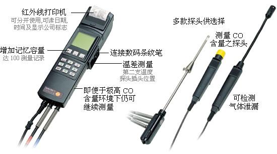 烟气分析仪300XL